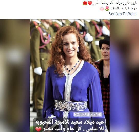 الأميرة لالة سلمى تحتفل بذكرى ميلادها