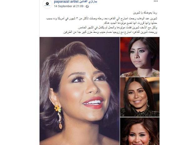 أنباء محزنة عن تعرض شيرين عبد الوهاب للإجهاض في الشهر الخامس