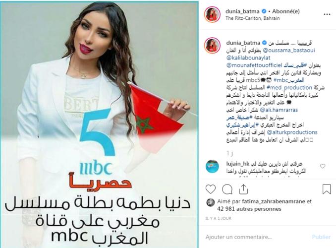 دنيا بطمة بطلة مسلسل مغربي رفقة اسامة البسطاوي على قناة mbc