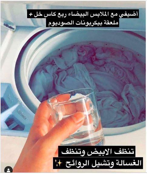 خلطة الخل والبيكاربونات لتبييض الملابس و إزالة البقع الصعبة