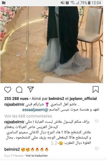 بعد انتقاد لباسها ورقصها.. رجاء بلمير توضح للمتتبعين (فيديو)