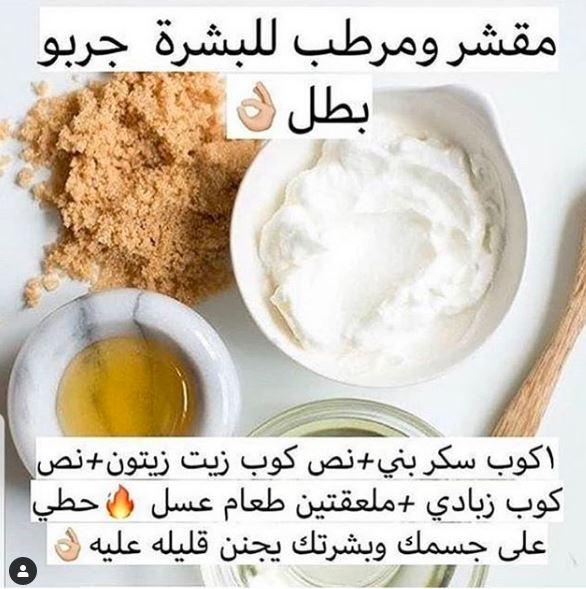 ماسك طبيعي لفصل الشتاء مقشر ومرطب للجسم بالسكر زيت الزيتون والياغورت
