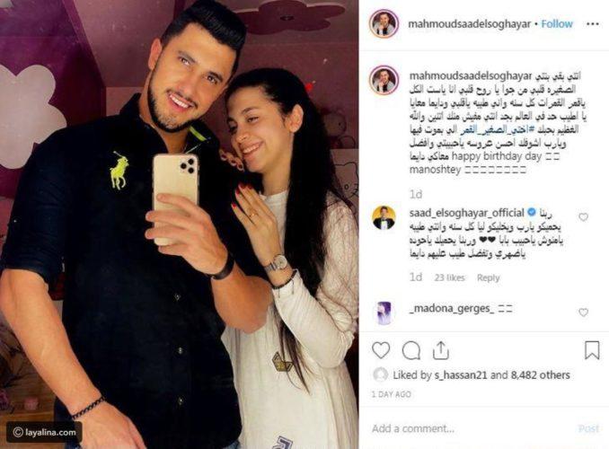 ابنة سعد الصغير الشابة تقلب مواقع التواصل