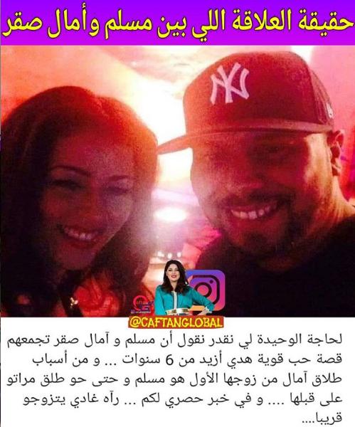 صحفي يصرح:مسلم هو سبب طلاق امل صقر من زوجها الاول وغادي يتزوجو قريبا
