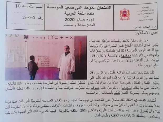 قبل إحالته على التقاعد.. تكريم أستاذ بوضع صورته في امتحان اللغة العربية