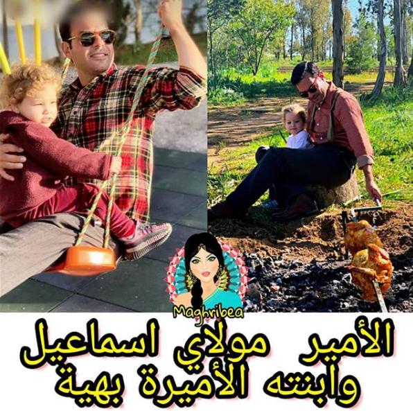 ظهور جديد للامير مولاي هشام رفقة ابنته لالة بهية