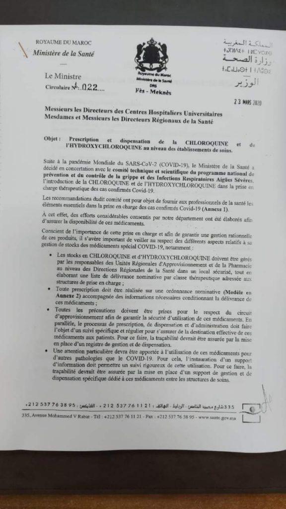 رسميا..وزير الصحة يرخص باستعمال دواء كلوروكين لعلاج مصابي كورونا
