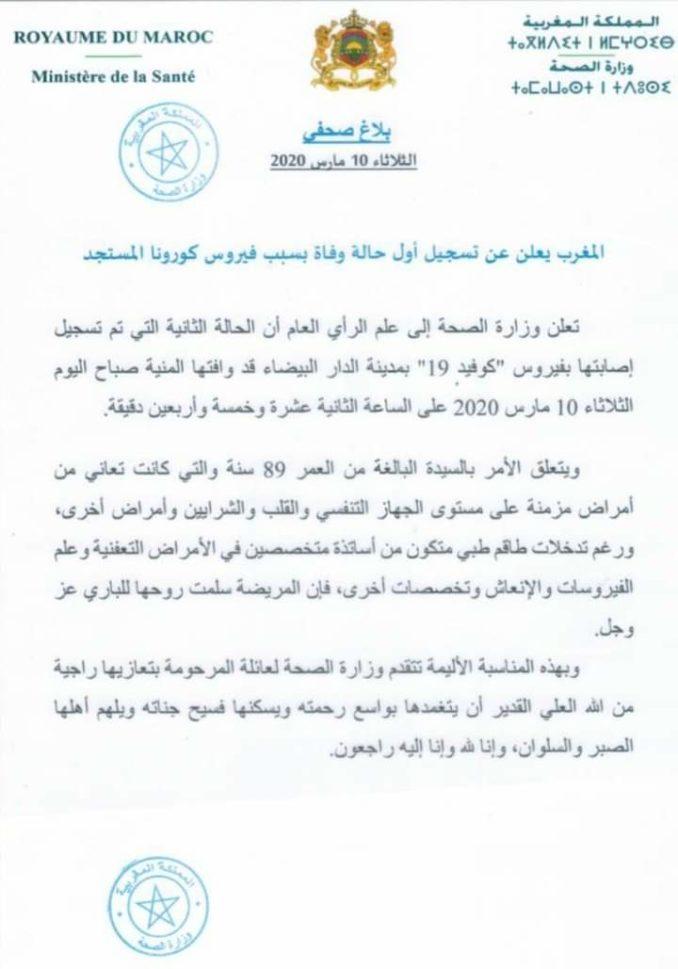 وفاة اول حالة مصابة بفيروس كورونا في المغرب