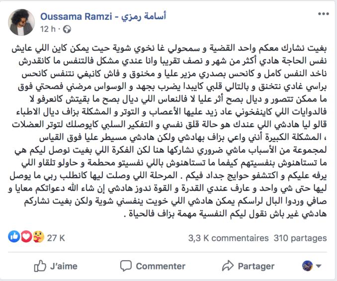 """الكوميدي أسامة رمزي يتقاسم مع متتبعيه أزمته الصحية """"أعاني نفسيا وتأثرت عضويا"""""""