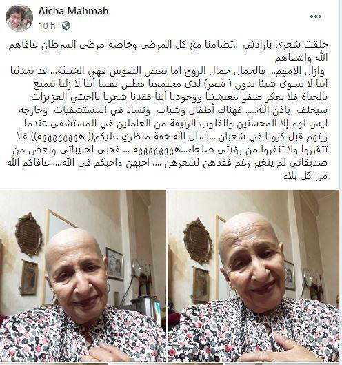 الفنانة عائشة ماهماه تحلق شعرها كليا تضامنا مع مرضى السرطان وتشارك الصور مع المتتبعين