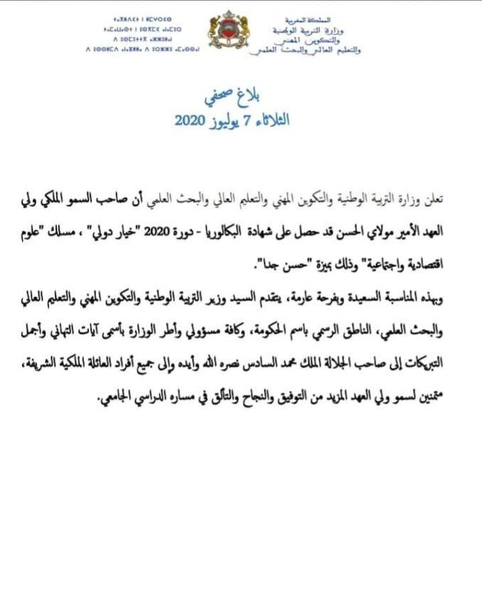 """الأمير مولاي الحسن ينال شهادة الباكالوريا بميزة """"حسن جدا"""""""