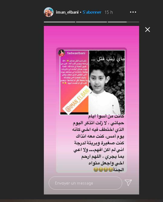 بعد مقتل الطفل عدنان.. إيمان الباني تستعيد ذكرياتها المؤلمة بسبب وفاة شقيقها بنفس الطريقة