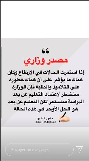 """الصحفية بشرى الضو تتحدث عن عودة الحجر الصحي """"الحجر الصحي الشامل عائد من جديد"""""""