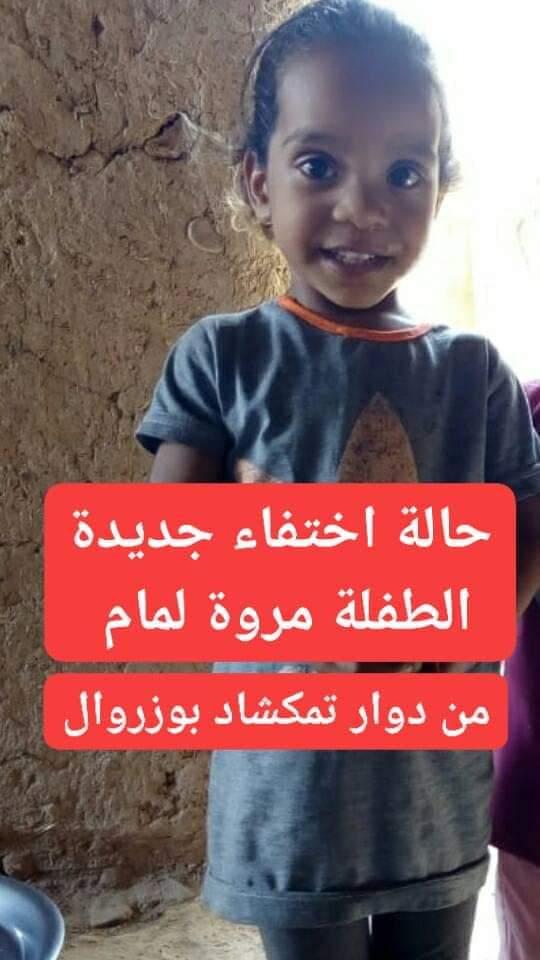 اختفاء غامض لطفلة ثانية بزاكورة بعد خرجوها من الروض وعدم عودتها للمنزل