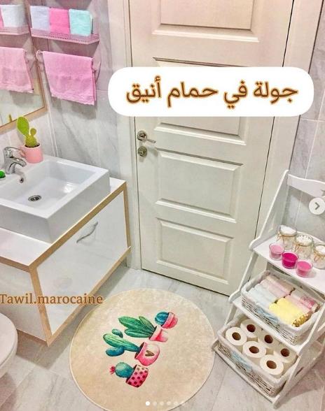 جولة في حمام صغير
