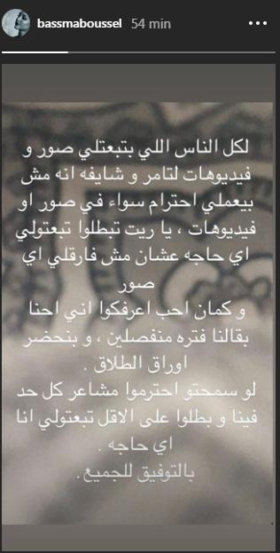 بسمة بوسيل تعلن خبر انفصالها عن تامر حسني
