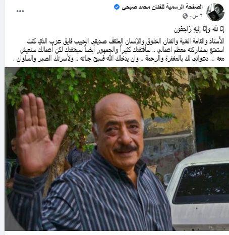وفاة الفنان المصري فايق عزب متاثرا بمرض مارسا وفيروس كورونا