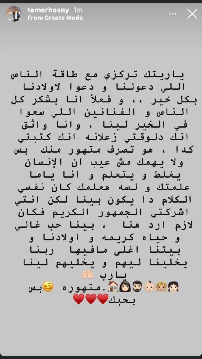 تامر حسني يعلن الصلح مع زوجته بسمة بوسيل معلقا:متهورة بس بحبك