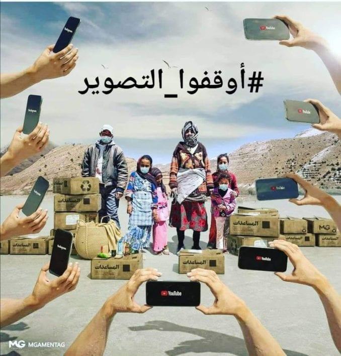 أوقفوا التصوير صورة تنتشر على مواقع التواصل تدعو لعدم تصوير المحتاجين وهم يتلقون المساعدات من أجل الربح
