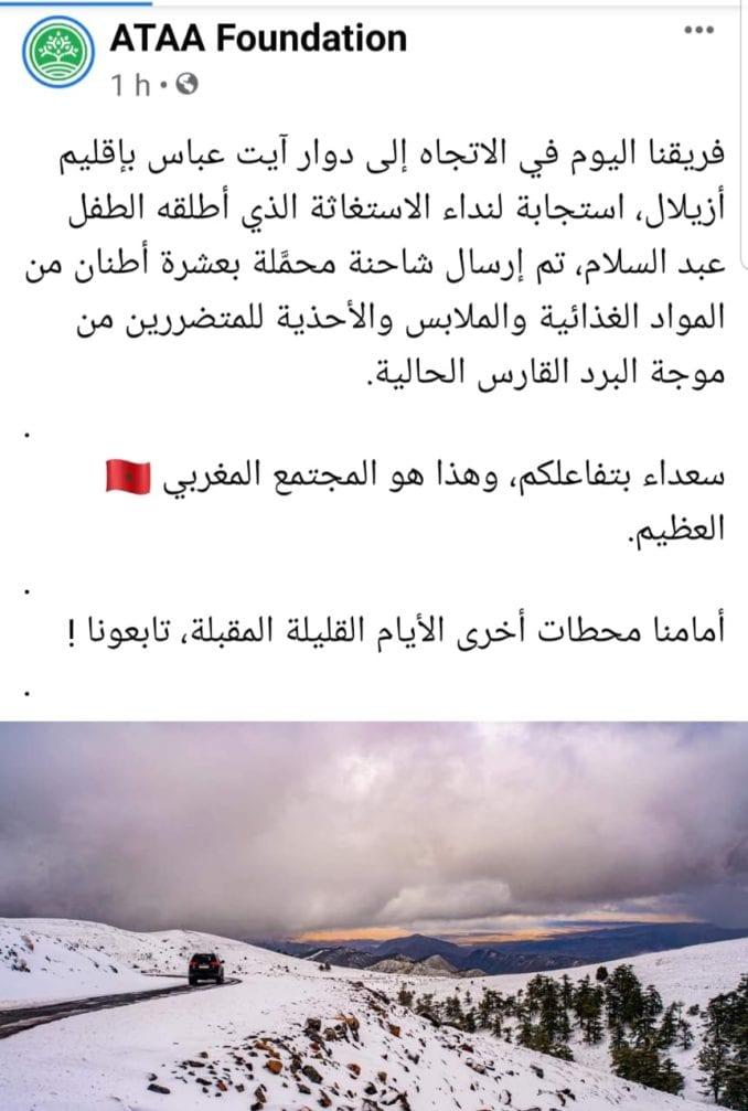 بعد نداء الإستغاثة اللذي أطلقه طفل من آيت عباس مؤسسة تضامنية ترسل مساعدات لساكنة المنطقة