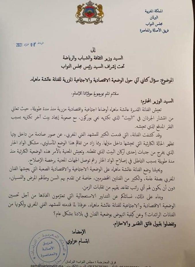 بعد نشرها طلب استغاثة قضية الفنانة عائشة ماهماه تطرح في البرلمان ورسالة مستعلجة للوزير من أجل إنقاذها
