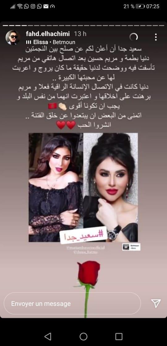 فهد الهاشمي يعلن صلح الفنانة دنيا بطمة والمغربية مريم حسين