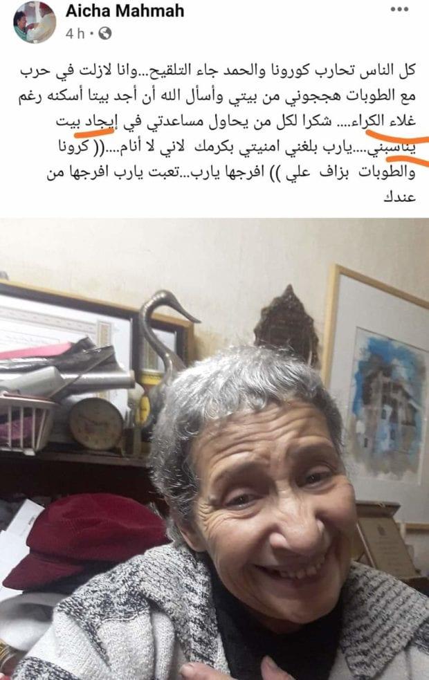 الفنانة عائشة ماه ماه تثير تعاطف المغاربة بآخر منشور لها الناس كتحارب كورونا ولقات التلقيح وأنا في حرب مع الطوبات