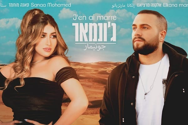 اعتقال المغنية المغربية سناء بالكويت بسبب عملها أغنية مشتركة مع فنان اسرائيلي