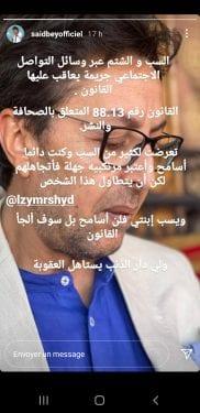 سعيد باي يقاضي احد متابعيه بسبب شتمه لطفلته شهد