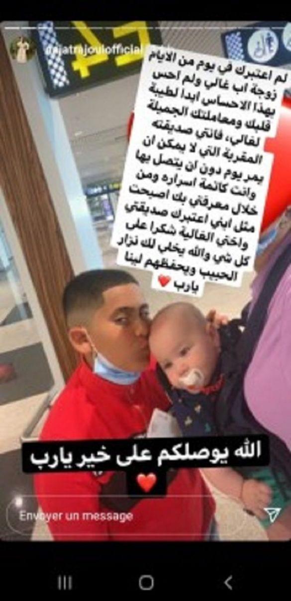 نجاة الرجوي توجه رسالة شكر لزوجة طليقيها لحسن معاملتها لابنها آدم