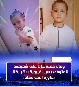 وفاة طفلة بمصر حزنا على شقيقها الذي توفي بعد دخوله في غيبوبة سكر مرددة قبل وفاتها: أنا هروح لآدم ألعب معاه