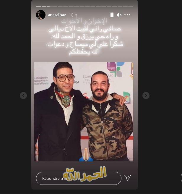 بعدما أعلن عن اختفائه أنس الباز يشارك متابعيه فرحته بعودة شقيقه المتغيب