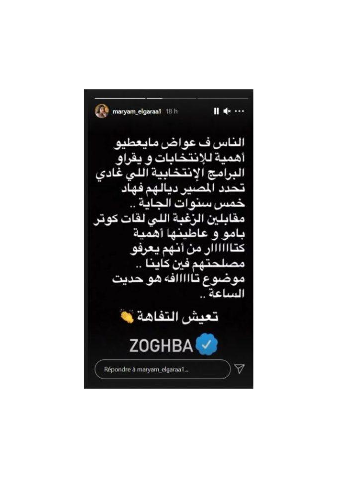 مريم بطلة بنات العساس تنتقد التفاهات على مواقع التواصل :عوض ما يعطيو أهمية للانتخابات مقابلين الزغبة لي لقات بامو