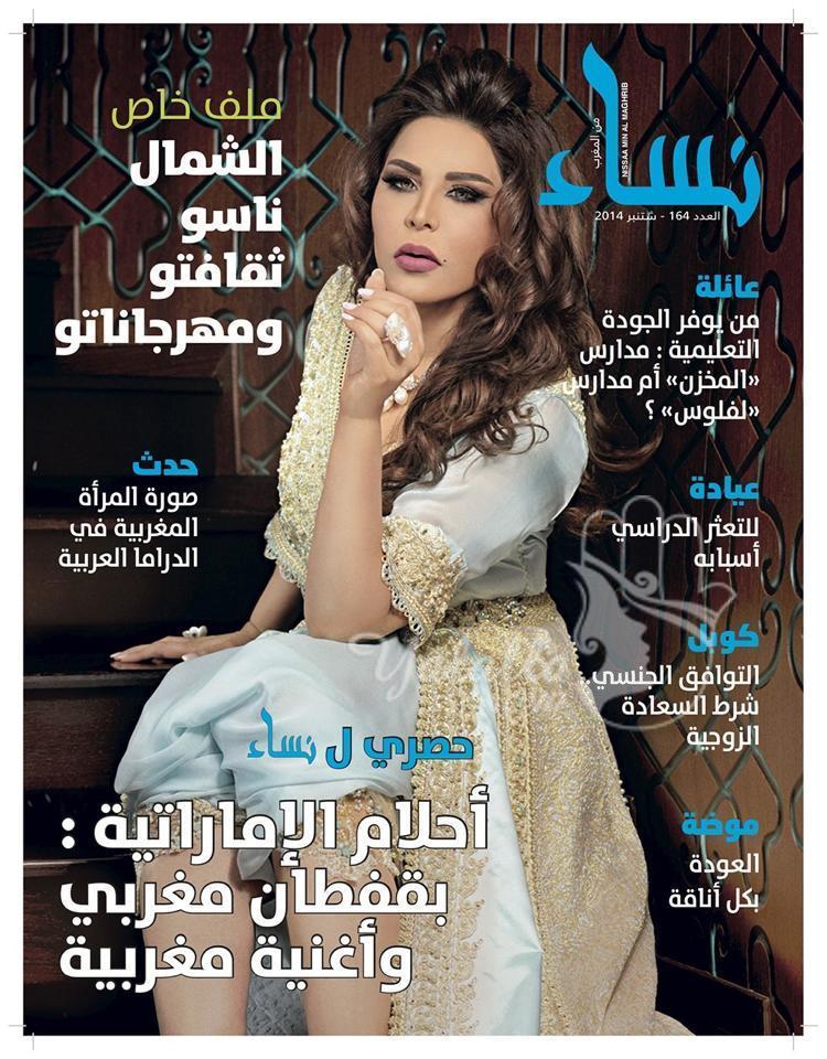 أحلام بالقفطان فمجلة لقاء مع مجلة نساء من المغرب