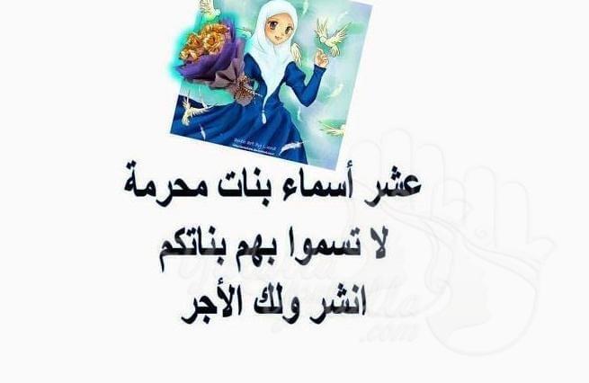 عشرة من أسماء اﻹناث المحرمة مع معانيها !!!