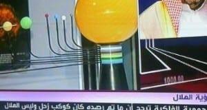 قناة العربية : السعوديه تدفع مليار وستة مليون ريال كفاره عن الشعب السعودي بسبب خطأ تحديد عيد الفطر