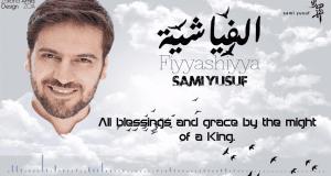 سامي يوسف