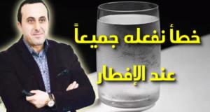 خطأ يقع فيه معظم الصائمين عند الإفطار! مع الدكتور نبيل العياشي