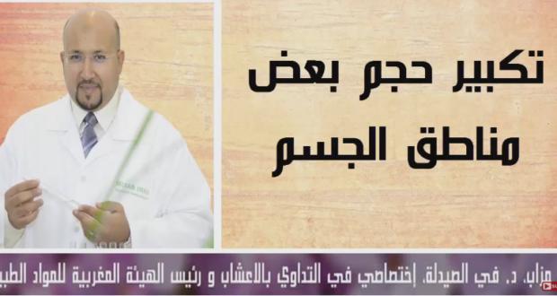الدكتور عماد ميزاب يقدم للنساء وصفة طبيعية راائعة لتكبير حجم الأرداف