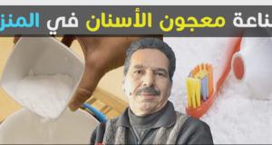 جمال الصقلي يقدم معجون أسنان طبيعي بدون فليور و مواد سامة