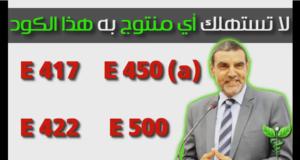 محمد فايد يدق ناقوس الخطر:اذا رأيتم هذه العلامات على أي منتوج فلا تقربوه لأنه مسرطن و قااااتل!!