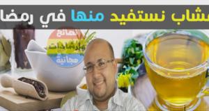 الدكتور عماد ميزاب يوصي بهذه الوصفات للتغلب على العطش و التوتر و السخفة في رمضان
