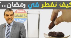 هذا الخطأ يقع فيه الجميع أثناء الافطار في رمضان...الدكتور محمد فايد يصحح