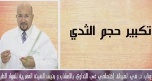 الى كل من تبحث عن صدر ممتلئ الدكتور عماد يقدم أحسن وصفة طبيعية لتكبير حجم الثديين