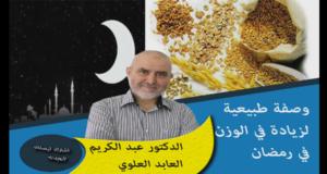 استغلوا الفرصة...الدكتور عبد الكريم العابد العلوي يقدم خلطة خيالية لزيادة الوزن في شهر رمضان