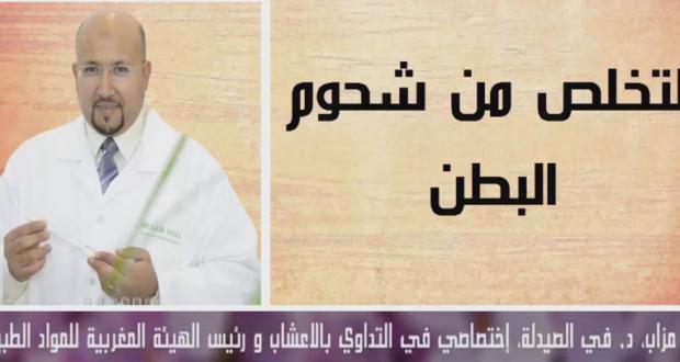 الدكتور عماد ميزاب يقدم وصفة للدهن فعالة في التخلص من شحوم البطن المرتخي
