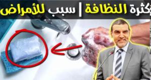 هل كثرة النظافة تضعف المناعة وتسبب الأمراض؟ معلومات قيمة مع الدكتور محمد الفايد