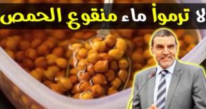 لاترمي ماء منقوع الحمص بعد اليوم مع الدكتور محمد الفايد
