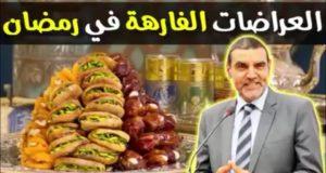 التكلف التباهي والعراضات يفسد أجواء رمضان الحقيقية مع الدكتور محمد الفايد