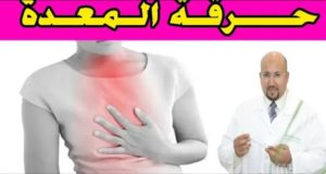 وصفة فعالة للتخلص من حرقة المعدة في رمضان مع الدكتور عماد ميزاب